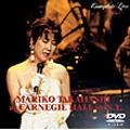 MARIKO TAKAHASHI at CARNEGIE HALL N.Y. COMPLETE LIVE<通常価格盤>