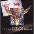 「ドラゴンクエスト VI」 幻の大地 オン・ピアノ