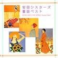 安田シスターズ 童謡ベスト~DOYO MEETS THE WORLD YASUDA SISTERS~