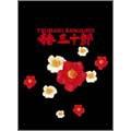 椿三十郎 初回限定豪華版[AVBF-26682/3][DVD] 製品画像