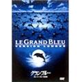 グラン・ブルー グレート・ブルー完全版