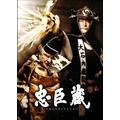 忠臣蔵 DVD-BOX(5枚組)