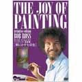 ボブ・ロス ザ・ジョイ・オブ・ペインティング 決定版 紫にかすむ景色