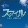 TBS系 金曜ドラマ 「スマイル」 オリジナル・サウンドトラック