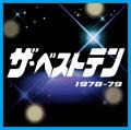 ザ・ベストテン 1978~1979