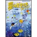 星の王子さま プチ☆プランス 2 ニューテレシネ・デジタル・リマスター版