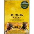 大漢風 項羽と劉邦 DVD-BOX III(5枚組)