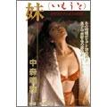 Legend Gold ~伝説のスーパーアイドル完全復刻版~ 中森明穂/妹