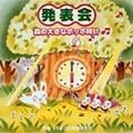 発表会☆森の大きなポッポ時計
