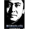 神戸六甲まぼろしの美女 江戸川乱歩の「押絵と旅する男」