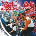 鮪 [CD+DVD]