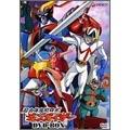 超合体魔術ロボ・ギンガイザー DVD-BOX(5枚組)<初回限定版>