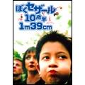 リシャール・ベリ/ぼくセザール10歳半1m39cm スペシャル・エディション [ACBF-10242]