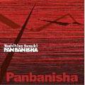 パンバニーシャ