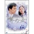 噂の女 DVD-BOX 2(5枚組)