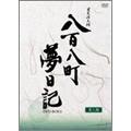 八百八町夢日記 -隠密奉行とねずみ小僧- DVD-BOX 2(9枚組)