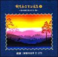 児童文学CDシリーズ 新美南吉童話選集-3-/朗読:岸田今日子