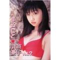 小倉優子/まるごと小倉優子 Vol.2