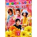 マジカル・ラブ~愛情大魔呪~ DVD-BOX 1
