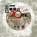 NHK「日本映像の20世紀」