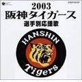 阪神タイガース 選手別応援歌2003/若虎吹奏楽団 他