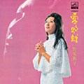 ビクター流行歌 名盤・貴重盤コレクション(8) 愛と別離/松尾和子<COLEZO!>