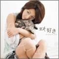 大好き ~My Moments Best~ [CD+DVD]<初回生産限定盤>