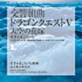 交響組曲「ドラゴンクエスト V」 天空の花嫁 CD