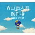 傑作撰 2001~2005<初回限定盤>