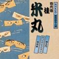 NHK新落語名人選 四代目 桂米丸