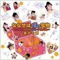 ななせは僕の宝物~シングル+DVDベスト・アルバム~ [CCCD+DVD]