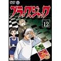 ブラック・ジャック Vol.12