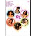 R♯ すべて見せます DVD-BOX(6枚組)<初回生産限定版>