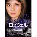 ロズウェル / 星の恋人たち シーズン1 Vol.7<初回生産限定版>
