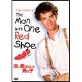 赤い靴をはいた男の子<初回生産限定版>