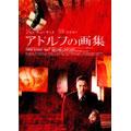 アドルフの画集[ASBY-5222][DVD] 製品画像