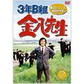 3年B組金八先生 第3シリーズ 昭和63年版 DVD-BOX 2(3枚組)
