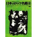 日本のロック名鑑 第4巻