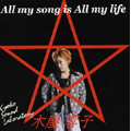 ALL MY SONG IS ALL MY LIFE