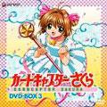 カードキャプターさくら DVD-BOX3