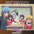 「ハヤテのごとく!」白皇学院校内放送CD 1