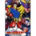 ブロッカー軍団IVマシーンブラスター DVD-BOX<初回限定版>