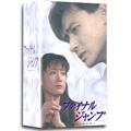 ファイナル・ジャンプ ~インターナショナル・ヴァージョン~ DVD-BOX