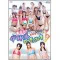 本気萌え グラドルビーチバレー 激闘篇[OPSD-S852][DVD] 製品画像