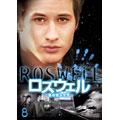 ロズウェル / 星の恋人たち Vol.8