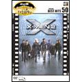 X-MEN 2<期間限定出荷版>