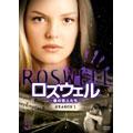 ロズウェル / 星の恋人たち シーズン1 Vol.5<初回生産限定版>