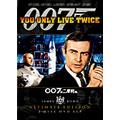 007は二度死ぬ アルティメット・エディション(2枚組)<初回生産限定版>