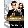 ゴールドフィンガー アルティメット・エディション(2枚組)