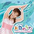お魚のうた [CD+DVD]